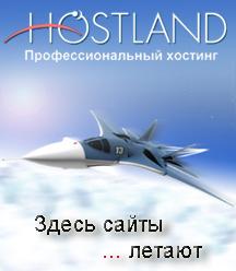 Hostland